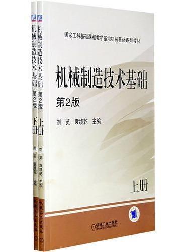 机械制造技术基础(上下册)