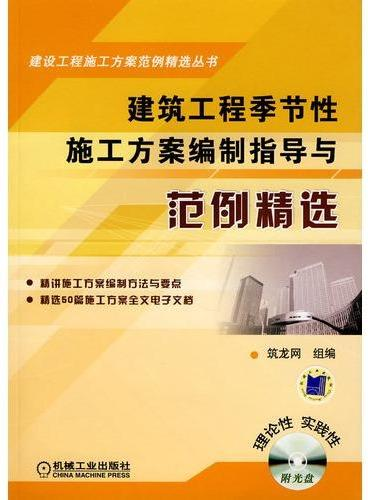 建筑工程季节性施工方案编制指导与范例精选(含1CD)