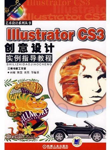 lllustrator CS3创意设计指导教程