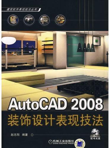 AutoCAD 2008 装饰设计表现技法(含1CD)