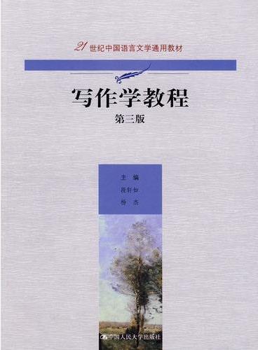 写作学教程(第三版)(21世纪中国语言文学通用教材)