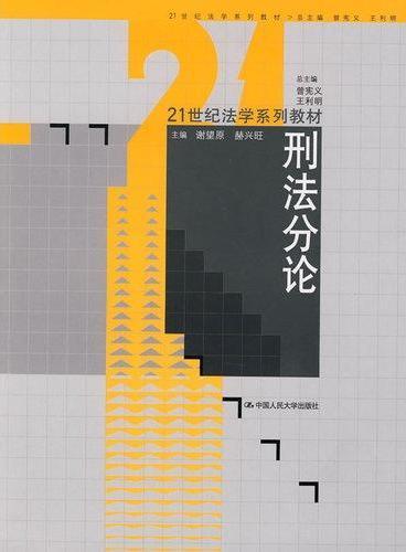 刑法分论(21世纪法学系列教材)