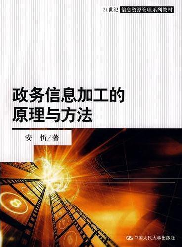 政务信息加工的原理与方法(21世纪信息资源管理系列教材)
