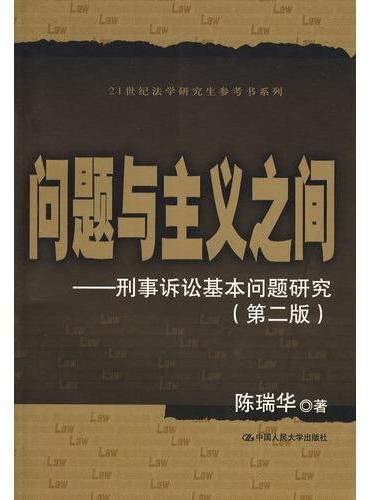 问题与主义之间——刑事诉讼基本问题研究(第二版)(21世纪法学研究生参考书系列)