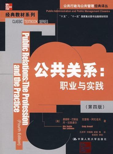 公共关系:职业与实践(第四版)(公共行政与公共管理经典译丛·经典教材系列)