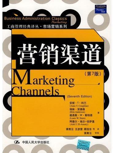 营销渠道(第7版)(工商管理经典译丛·市场营销系列)