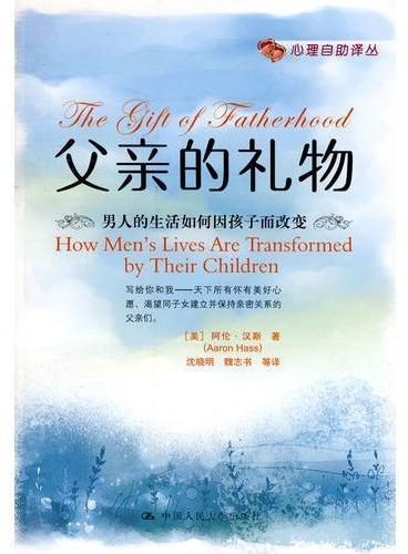 父亲的礼物——男人的生活如何因孩子而改变(心理自助译丛)