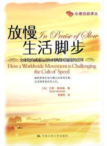 放慢生活脚步——全球化的减速运动如何挑战对速度的崇拜(心理自助译丛)