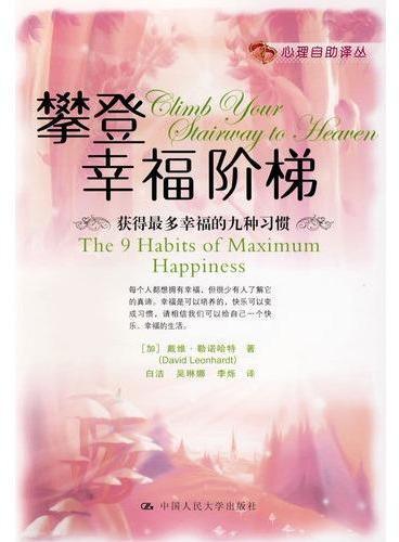 攀登幸福阶梯——获得最多幸福的九种习惯(心理自助译丛)