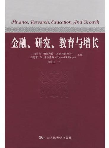 金融、研究、教育与增长(诺贝尔经济学奖得主力作)