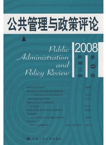 公共管理与政策评论(2008年第一辑·总第三辑)