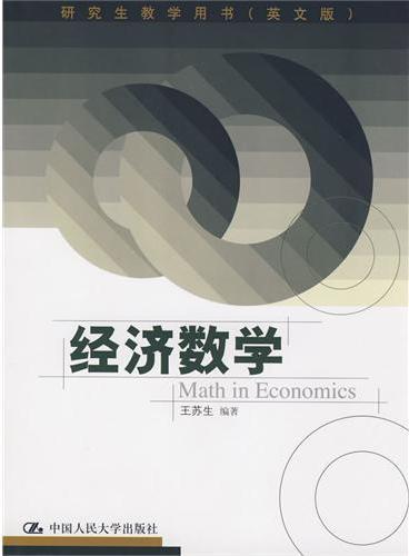 经济数学(研究生教学用书(英文版))