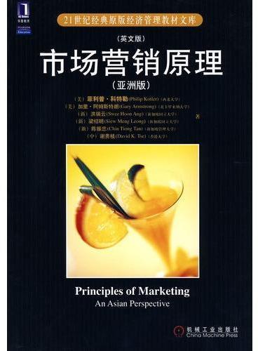 市场营销原理(亚洲版)(英文版)