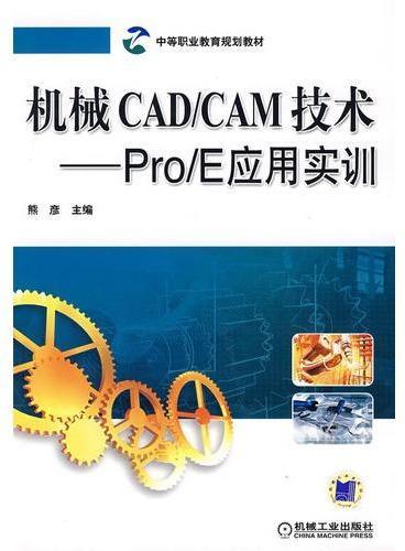 机械CAD/CAM技术——Pro/E应用实训