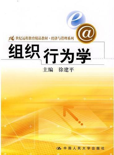 组织行为学(21世纪远程教育精品教材·经济与管理系列)