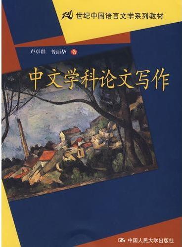 中文学科论文写作(21世纪中国语言文学系列教材)