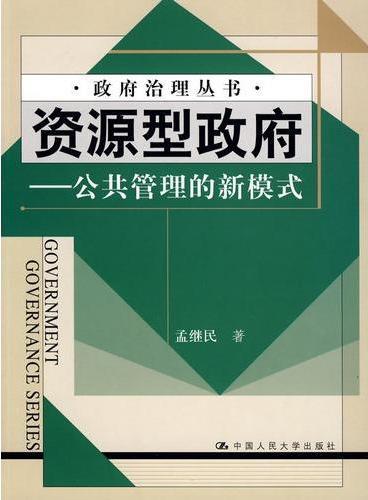资源型政府——公共管理的新模式(政府治理丛书)