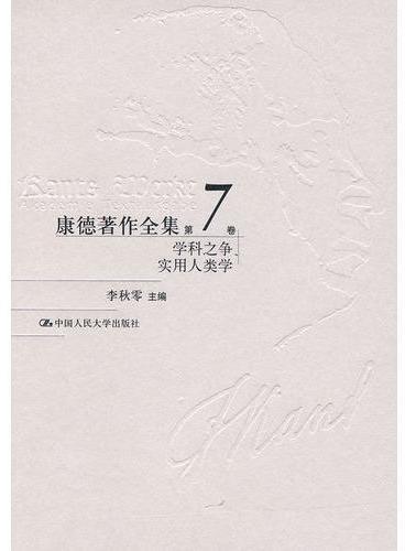 """学科之争  实用人类学(康德著作全集第7卷;""""十五""""国家重点图书出版规划项目;北京市社会科学理论著作出版基金重点资助项目)"""