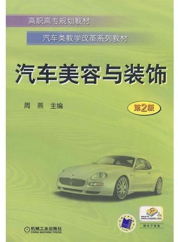 汽车美容与装饰(第2版)
