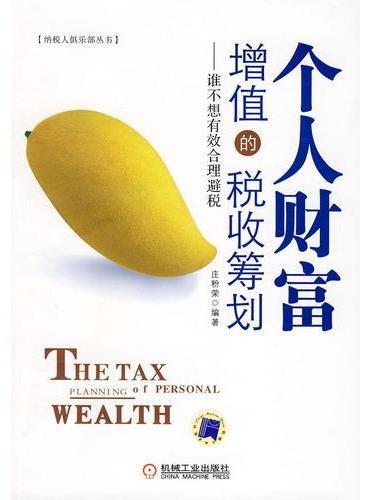 个人财富增值的税收筹划