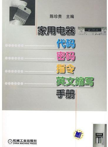家用电器代码;密码;指令;英文缩写手册
