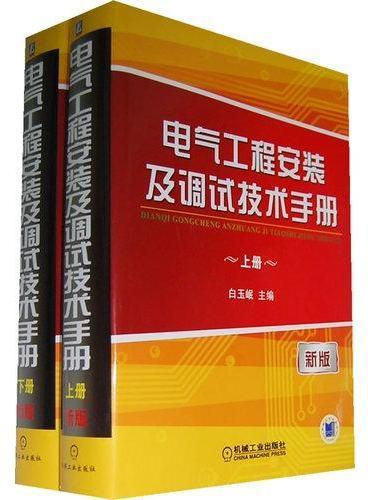 电气工程安装及调试技术手册(上、下册)