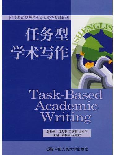 任务型学术写作