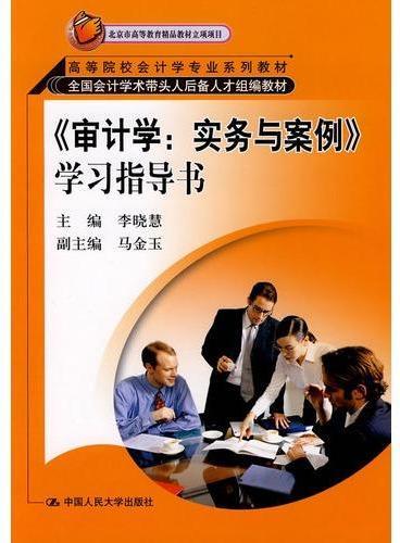 《审计学:实务与案例》学习指导书