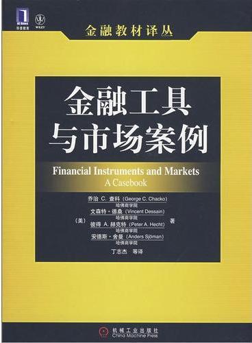 金融工具与市场案例