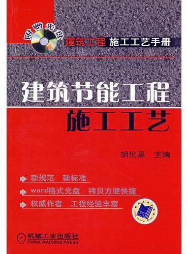 建筑工程施工工艺手册 建筑节能工程施工工艺