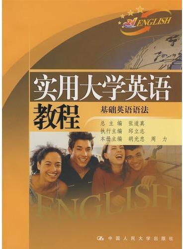 实用大学英语教程:基础英语语法
