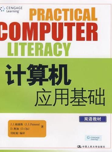 计算机应用基础(双语教材)