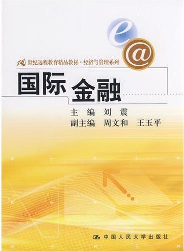 国际金融(21世纪远程教育精品教材·经济与管理系列)