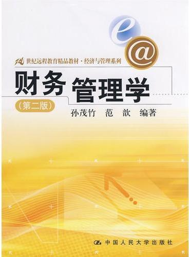 财务管理学(第二版)(21世纪远程教育精品教材·经济与管理系列)