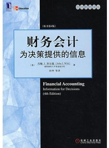 财务会计 为决策提供的信息(原书第4版)