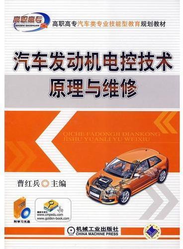 汽车发动机电控技术原理与维修