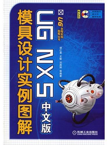 UGNX5.0中文版模具设计实例图解