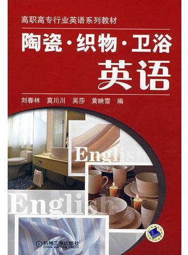 陶瓷 织物卫浴英语