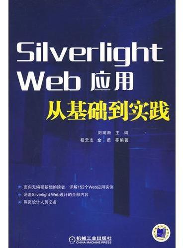 Silverlight web应用从基础到实践