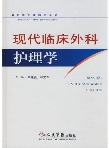 现代临床外科护理学.临床护理精品
