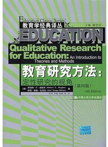 教育研究方法:定性研究的视角(第四版)(教育学经典译丛)