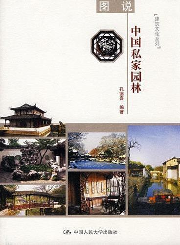 图说中国私家园林(建筑文化系列)