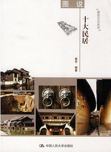 图说十大民居(建筑文化系列)