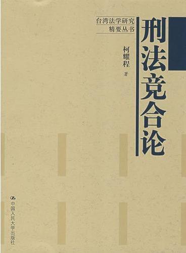 刑法竞合论(台湾法学研究精要丛书)