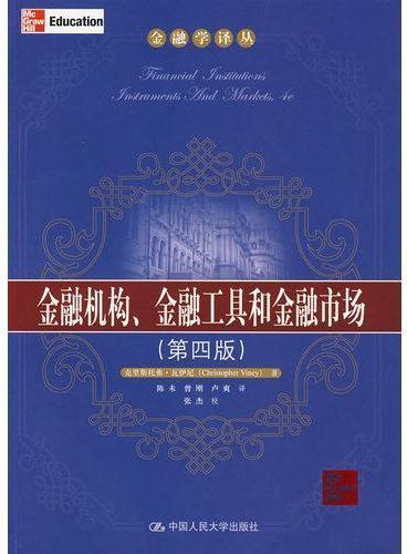 金融机构、金融工具和金融市场(第四版)(金融学译丛)