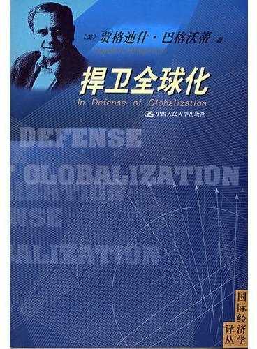 捍卫全球化(国际经济学译丛)