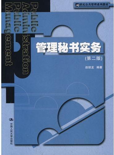 管理秘书实务(第二版)(21世纪公共管理系列教材)