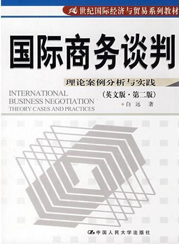 国际商务谈判——理论案例分析与实践(英文版·第二版)(21世纪国际经济与贸易系列教材)