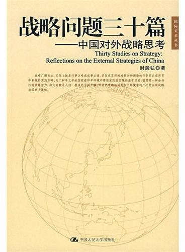 战略问题三十篇——中国对外战略思考(国际关系丛书)