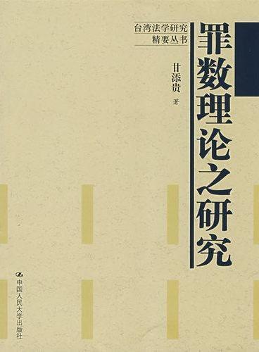 罪数理论之研究(台湾法学研究精要丛书)